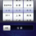 HTML5在PhoneGap框架下开发IOS应用时常用操作和设置