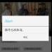 phonegap 集成支付宝快捷支付–Android(二)