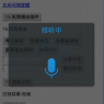 phonegap-语音识别-语音合成-Android插件