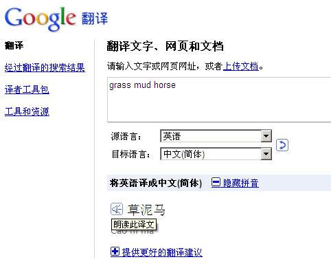 谷歌翻译支持中文发音