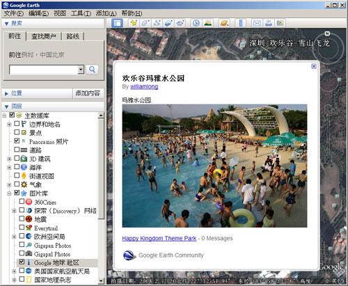 Google Earth Community图层和Panoramio照片图层