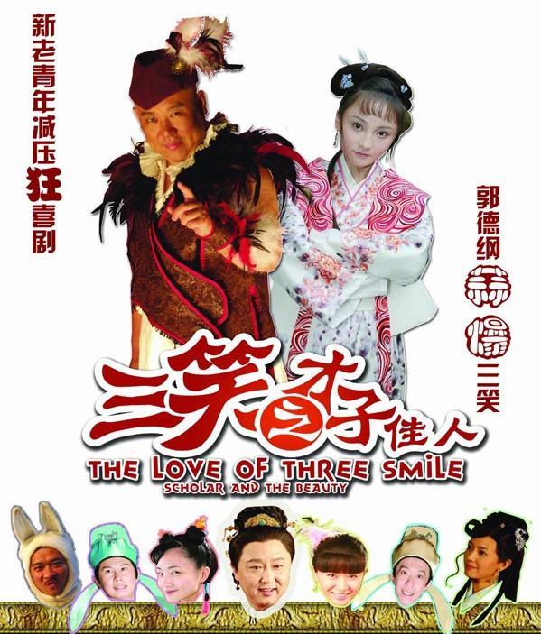 草根电影推荐郭德纲2010最新喜剧《三笑之才子佳人》DVD中字迅雷下载