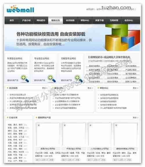 PHPWEB 成品网站 建站超市 www.17558.net 好东西分享