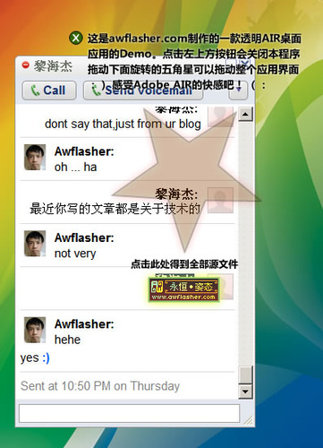 Adobe AIR(Apollo)教程, Adobe AIR 入门