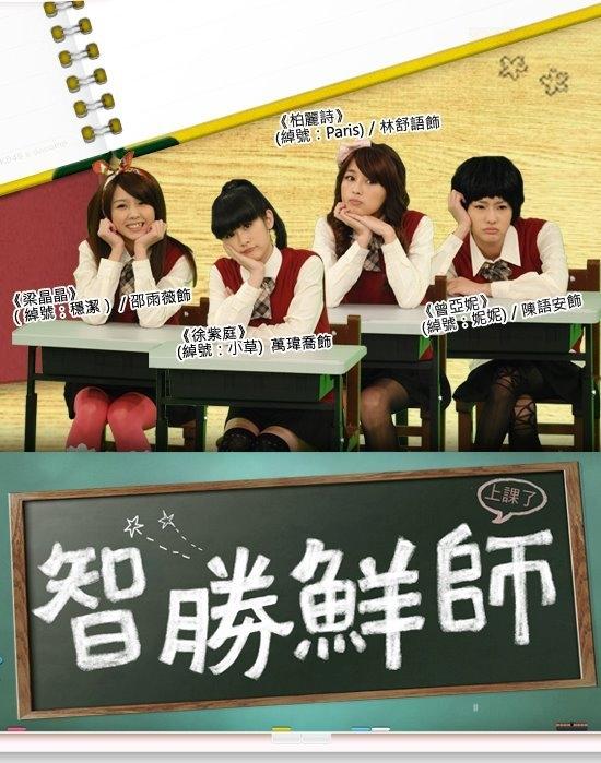 2012台湾偶像剧《智胜鲜师》更新第07集[国语字幕]迅雷下载